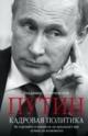 Путин. Кадровая политика. Не стреляйте в пианиста. Он предлагает вам лучшее из возможного
